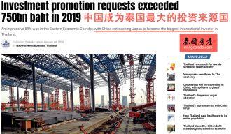 2019年中国首超日本成泰国最大投资来源国, 力助EEC特区