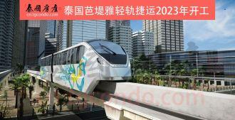 泰国芭堤雅轻轨捷运规划2023年开工,始发芭堤雅高铁站