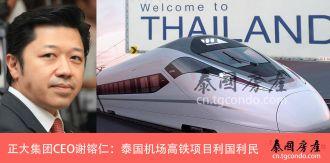 泰国曼谷芭堤雅机场高铁利国利民, 正大确保2022年底通车