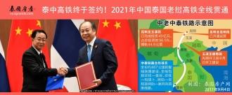 泰中高铁终于签约!2021年中国-泰国-老挝高铁全线贯通