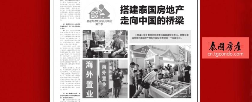 深圳房博会:搭建泰国房地产走向中国的桥梁
