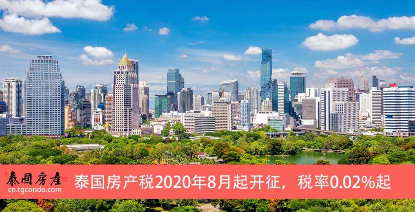泰国房产税2020年8月起开征,首套房免税,税率0.02%起